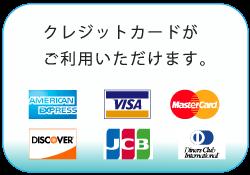 遺品整理料金のお支払いにクレジットカードがご利用いただけます